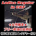 7/21(土) 第3回 CKF サバゲー女子会 (レディース定例会) 開催!