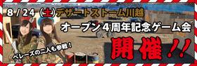 8月24日(土)オープン4周年記念イベントゲーム会のお知らせ