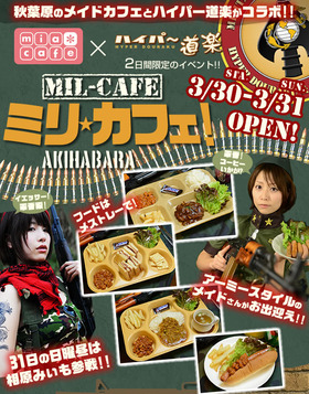 ハイパー道楽×ミアカフェ「ミリカフェ!」2013/3/30~31限定イベント