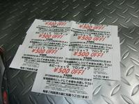 ¥500-券と交換した物は…