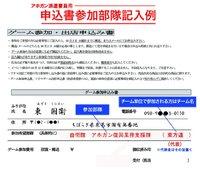 【重要】 ハートロック2012の申し込み、入金要領について