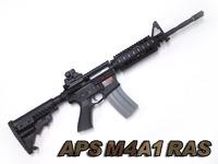 APS製フルメタルM4A1 RASブローバック