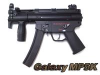 電動MP5K+バッテリー・多弾マグセット