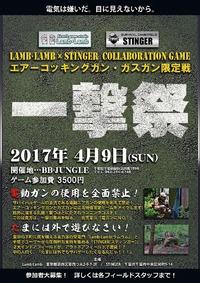 NO電動ガンイベント「一撃祭」