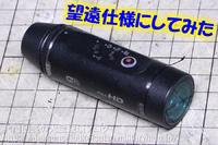 ウェアラブルカメラ HX-A1Hを改造! 望遠レンズに換装してみた