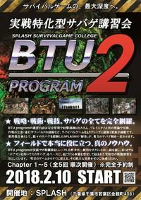 BTU Program2始まりますね