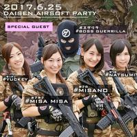 続!大山AIRSOFT PARTY!!告知!!!