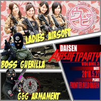 AIR SOFT PARTYⅢ 告知ラスト!!&ご案内