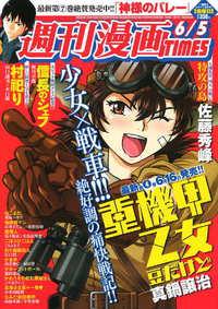 週刊漫画TIMES 6/5号