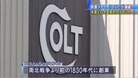 米国COLT社が経営破綻