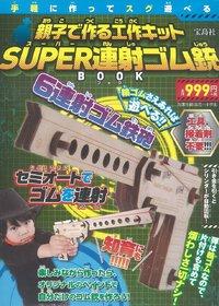 親子で作る工作キット SUPER連射ゴム銃BOOK