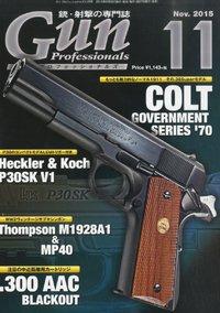 Gun Professionals 2015年 11 月号