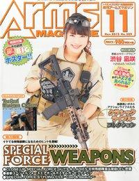 月刊 Arms MAGAZINE 2015年11月号