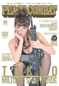 PEACE COMBATVol.9 2015年 10月号