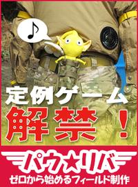 【パウ☆リバ】まだまだ暑いぜ!ドキドキ☆男だらけの定例ゲーム♪