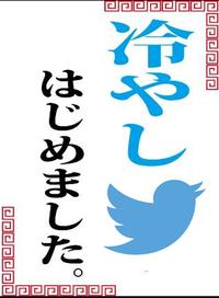 【パウ☆リバ】ドキドキ☆shotショー行てきま‼Twitterはじめました。