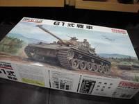 61式戦車をGET