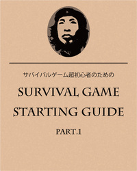 『Survival Game Starting Guide』 Part1