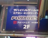 東京徘徊♪