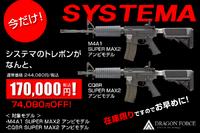 今だけ! SYSTEMAのトレポンが、 なんと、170,000 円! 【74,080円OFF!】