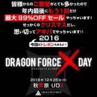 ★ ドラゴンフォース Xデー 2016 秋葉原 ★開催のお知らせ