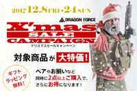 【Xma企画第1弾】 クリスマスセールキャンペーン開催中!