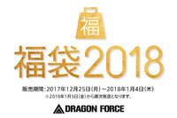 【12/25~】★ 福袋2018 ★ を販売開始します!