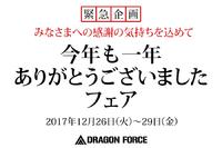 【緊急企画】12/26-29 今年も一年ありがとうございましたフェア