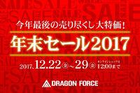 【12/22-29】年末セール2017を開催します!