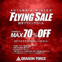 【最大 70%OFF!】秋冬フライングセール開催中!