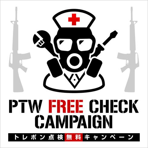 ★トレポン点検無料キャンペーン★開催します!