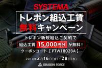【2/16-28】トレポン組込工賃無料キャンペーン