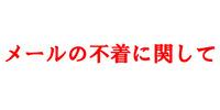 DRESS&GUN☆メール不着などについて☆