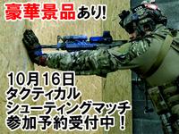 DRESS&GUN☆豪華景品あり!シューティングマッチ!☆