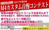 DRESS&GUN☆カスタムコンテストのQ&Aその2☆