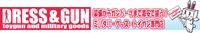 DRESS&GUN☆10/22はコンバットタウンに行きます!(店長+店員一人が)☆