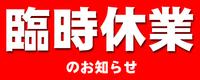 DRESS&GUN☆臨時休業☆