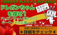 DRESS&GUN☆ドレガンちゃんを探せ!のヒント☆