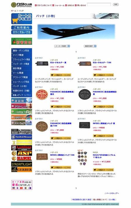 DSICLUBサイト「パッチ(小物)」ページ