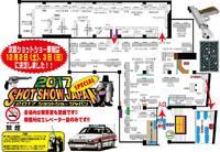 2017ショットショージャパンSP出店ショップ配置図