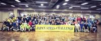31st JAPAN STEEL CHALLENGE 2016/07/18 03:19:29