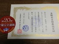 2012道の駅スタンプラリー完全制覇