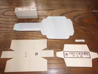 拳銃弾紙箱の作り方
