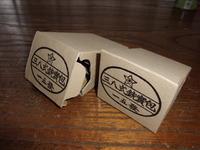 小銃弾紙箱 実包の入れ方