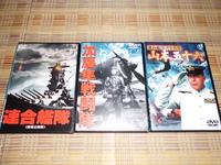 DVD 連合艦隊