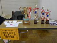 レポ:新春BH・エングレコンテスト結果