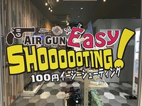 はじめまして EasySHOOOOOTING! です!