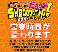EasySHOOOOOTING! 営業時間変更のお知らせ