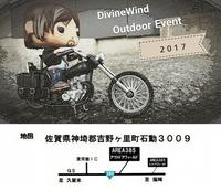 【DivineWind Outdoor Event 2017】延期とインドアイベントのお知らせです。