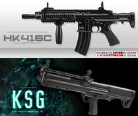 買い逃し厳禁! HK416C&KSG久しぶりに再入荷!